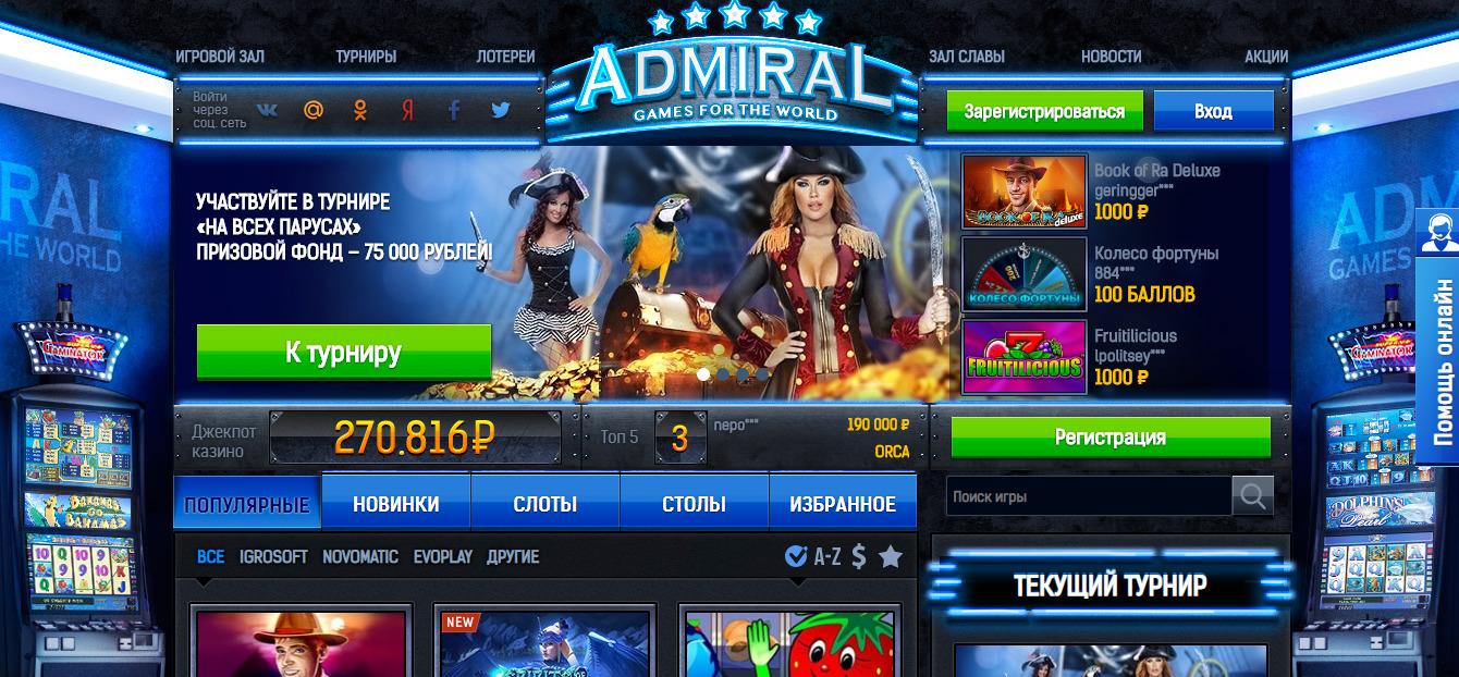 Игровые автоматы ришелье играть онлайн бесплатно
