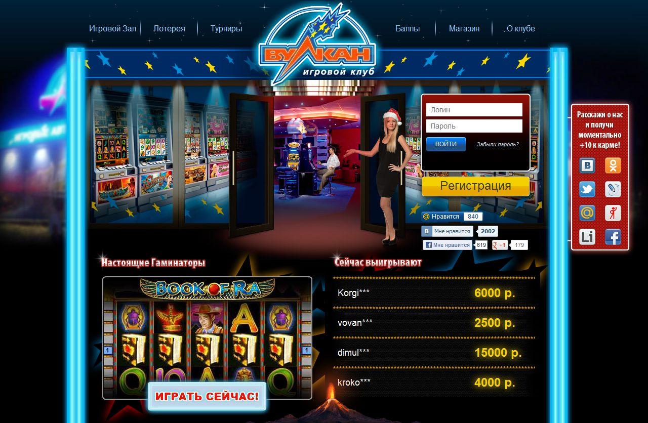Интернет клуб казино вулкан как играть в покер онлайн в вк
