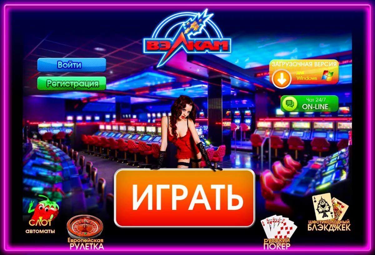 Играть в игровые аппараты вулкан бесплатно и без регистрации казино фараон играть на деньги вход